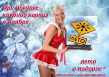 При покупке клубных карт в ноябре - ЛЕТО В ПОДАРОК !